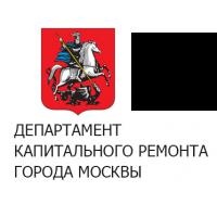 Департамент капитального ремонта